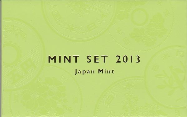 商品 2013 注目ブランド 平成25年通常ミントセット貨幣セット