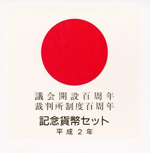 議会開設・裁判所制度百周年記念 5000円銀貨2枚セット 平成2年(1990)
