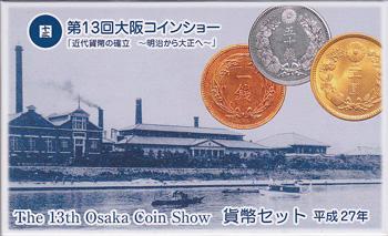 2015 平成27年 ミントセット 内祝い 価格交渉OK送料無料 大阪コインショー