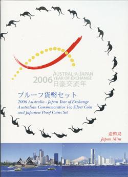 本物 2006日豪交流年プルーフ貨幣セット 日本正規代理店品