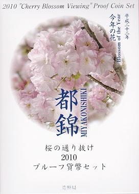 2010平成22年 桜の通り抜けプルーフセット