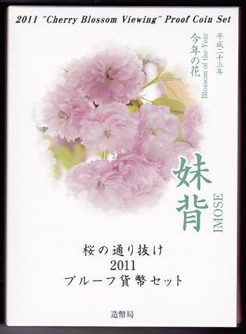 2011桜の通り抜けプルーフセット平成23年