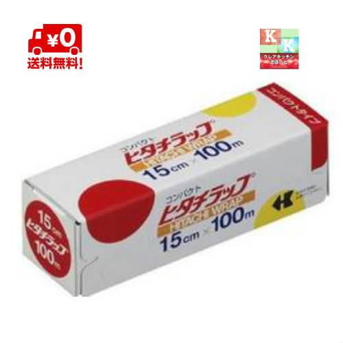 送料無料  ヒタチラップ 業務用 15cm×100m ケース売り 30本入り【 ラップ 業務用 】