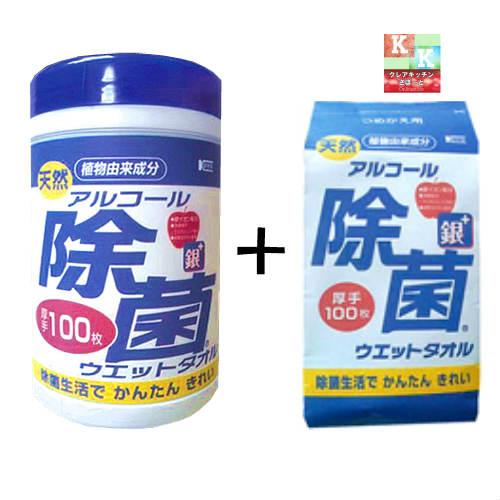 限定モデル お買得セット アルコール除菌 高級品 コーヨー化成 ウェットタオルセット