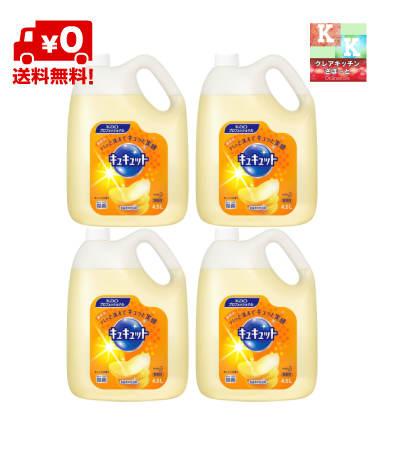 送料無料 花王 キュキュット 4.5L×4本 オレンジの香り 箱買い【食器用・詰め替え・業務用・液体洗剤】