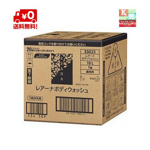送料無料 花王 レアーナ ボディソープ 業務用 10L 【 詰め替え用・ボディソープ】