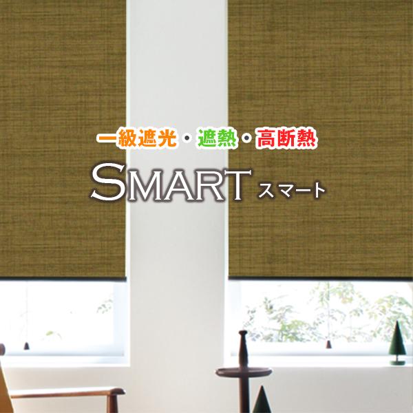 【カーテンサンプル無料キャンペーン中】一級遮光・遮熱・高断熱ロールスクリーン「SMARTスマート」オシャレに節電対策・遮熱・断熱・プライバシー保護 サイズ:幅161~200cm×丈81~160cm ロールスクリーン
