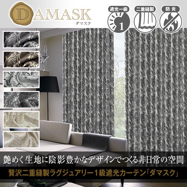 ダマスク柄 1級遮光カーテン「Damask」形状記憶加工・防炎加工済みBサイズ:幅100cm×丈155~200cm×2枚組( 暑さ対策 涼 )