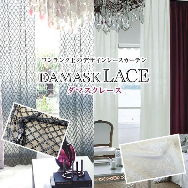 上質を求める方におすすめしたい「DAMASK LACE」 ダマスクレースカーテン 防炎加工済Fサイズ:幅125cm・幅150cm×丈203~248cm×2枚組