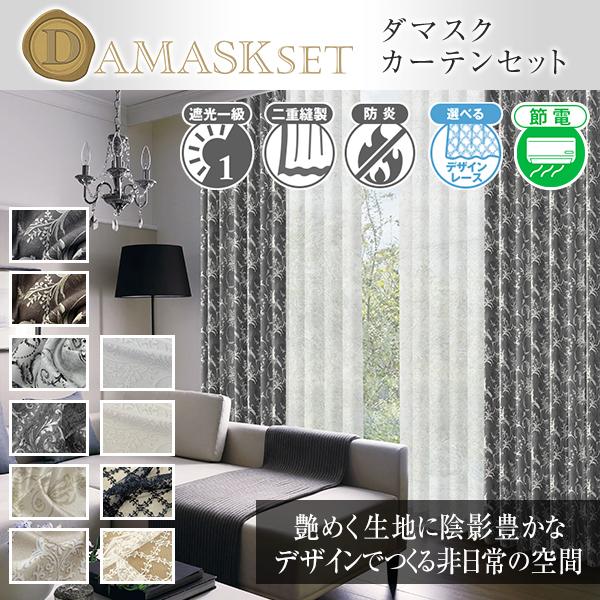 ダマスク柄のデザイン遮光カーテンと美しいレースカーテンのセット。「ダマスクセット」 防炎 日本製Eサイズ:幅125cm・幅150cm×丈155~200cm×4枚組 ( 4枚セット ) カーテン2枚 レース2枚