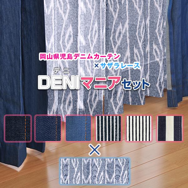 本物デニムカーテン「DENIマニア」と天然ライクな質感のサザラ調レースとのカーテンセット 4枚セット Dサイズ:幅125cm・幅150cm×丈80~150cm×4枚組 ( 4枚セット )送料無料