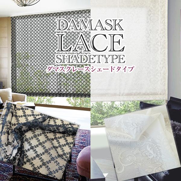 上質を求める方におすすめしたい「DAMASK LACEシェード」 ダマスクレースシェード 防炎加工済 サイズ:幅61~90cm×丈101~150cm