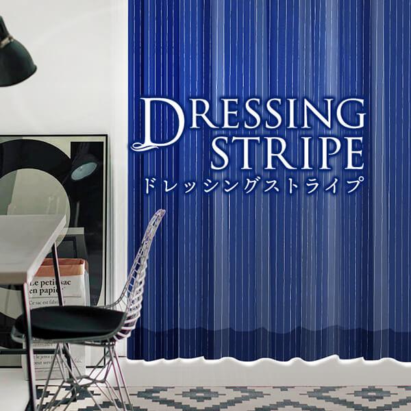 コットン100%のドレッシーなピンストライプカーテン「DRESSING STRIPE」ドレッシングストライプ 日本製 Cサイズ:幅125cm・幅150cm×丈155~200cm×2枚組