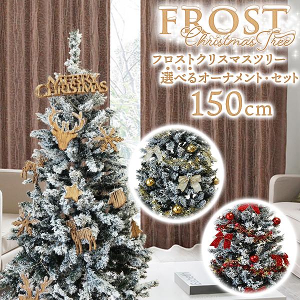 【最大7800円OFF】26時間限定!クーポン祭 10/10 0:00~10/11 1:59フロスト加工が上質なクリスマスを演出「フロストクリスマスツリー」 150cm 選べるオーナメントセット付