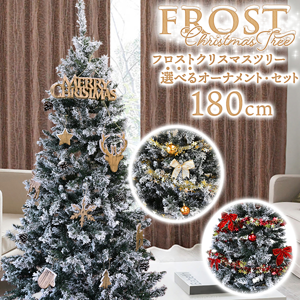 【最大7800円OFF】26時間限定!クーポン祭 10/10 0:00~10/11 1:59フロスト加工が上質なクリスマスを演出「フロストクリスマスツリー」 180cm 選べるオーナメントセット付