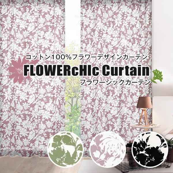 【カーテンサンプル無料キャンペーン中】コットン100%生地を使用したシックなフラワーデザインカーテン「フラワーシックカーテン」 サイズ:幅201cm~幅300cm×丈80cm~丈150cm×1枚入遮光裏地付有り カ-テン 日本製
