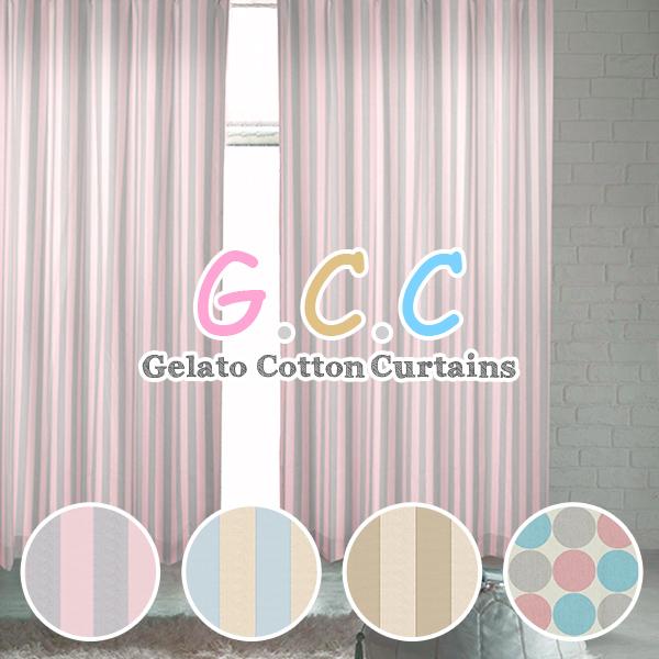 ちょっぴり甘めな綿100%カーテン「ジェラートコットンカーテンズ」 Cサイズ:幅125cm・幅150cm×丈155~200cm×2枚組