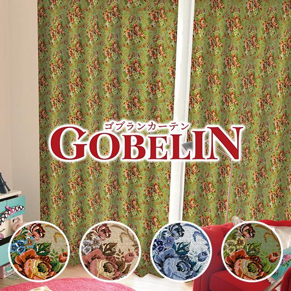 懐かしさと新鮮さ、上品さとカワイさからなるゴブラン柄カーテン「GOBELIN ゴブランカーテン」 サイズ:幅151cm~幅200cm×丈80cm~丈150cm×1枚入遮光裏地付有り カ-テン 日本製