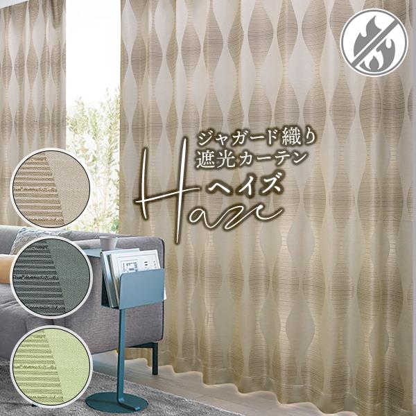 ジャガードで織りなす美しいモダンデザイン遮光カーテン「Haze」ヘイズ防炎加工済み Aサイズ:幅100cm×丈80~250cm×2枚組