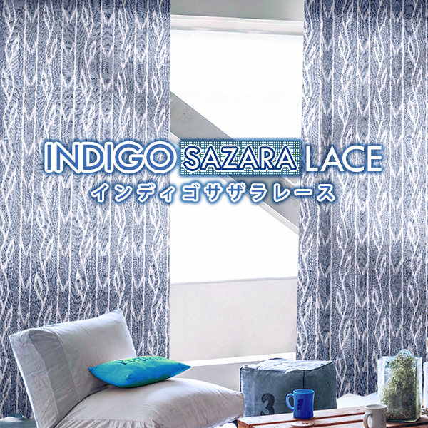 大人っぽくカジュアルに天然ライクなシャリ感サザラ調レースカーテン「サザラレースカーテン」Iサイズ:幅200cm×丈203~248cm×2枚組