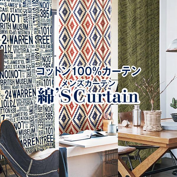 コットン100%男前カーテン「綿'S Curtain」メンズカーテン サイズ:幅201cm~幅300cm×丈201cm~丈250cm×1枚入