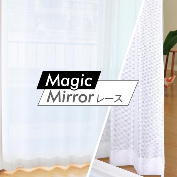 マジックミラーレースカーテン サイズ:幅201cm~幅300cm×丈201cm~丈250cm×1枚入