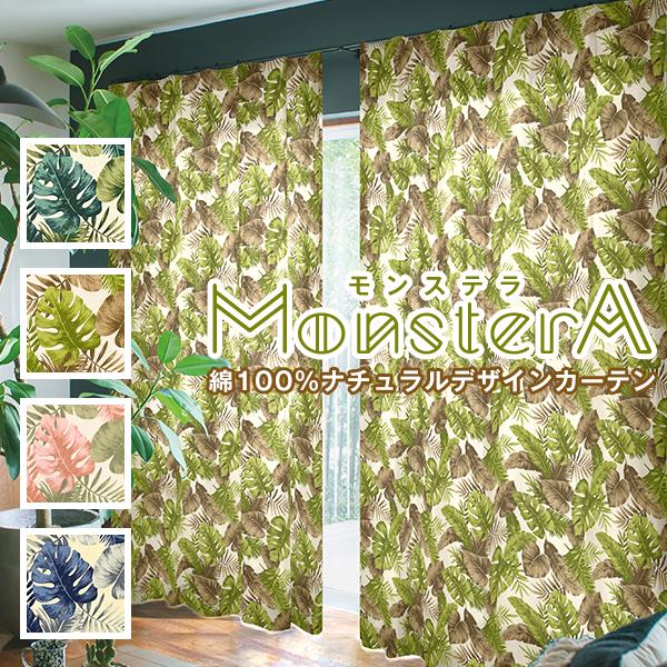 【カーテンサンプル無料キャンペーン中】綿100% ボタニカルデザインカーテン「MonsterA」モンステラ Aサイズ:幅100cm×丈80~150cm×2枚組