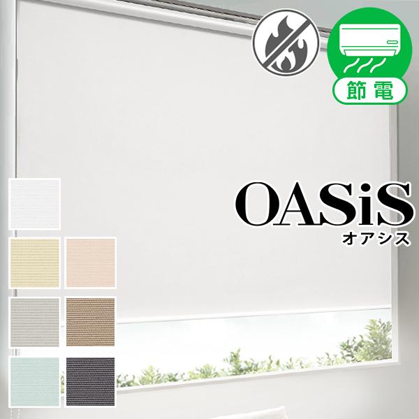 【カーテンサンプル無料キャンペーン中】遮熱ロールスクリーン「OASiS」オアシス サイズ:幅161~200cm×丈161~200cm