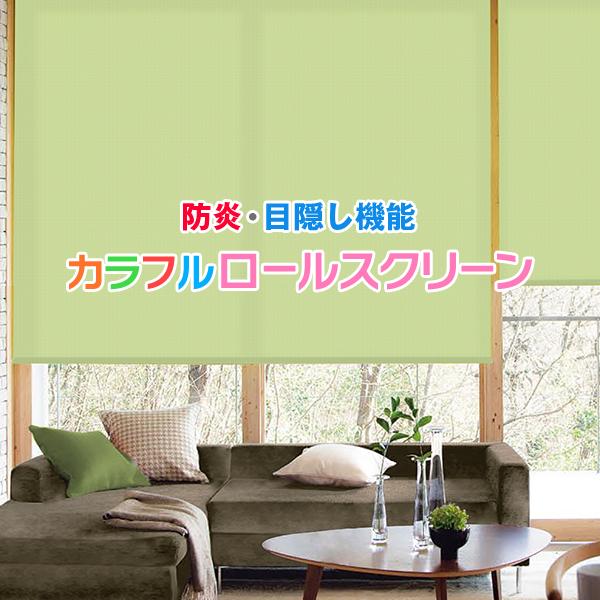 【カーテンサンプル無料キャンペーン中】ロールスクリーン が全部で30色カラフル ロールカーテン サイズ:幅161~200cm×丈81~120cm 防炎ロールスクリーン