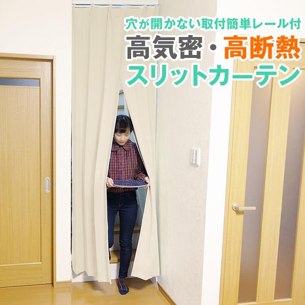リビング階段や間仕切りに「高断熱・高密度スリットカーテン」穴が開かない取付簡単レール付サイズ:幅115cm~150cm×丈205cm~250cm