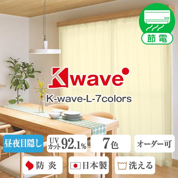 【カーテンサンプル無料キャンペーン中】ミラーレースカーテン K-wave-L-7colors Cサイズ:幅125cm・幅150cm×丈153~198cm×2枚組黒 ブラック 青 ブルー イエロー ピンク )