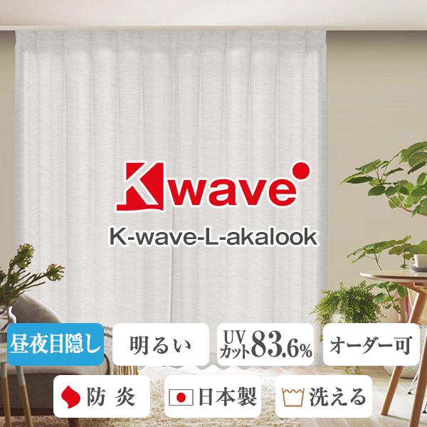 【カーテンサンプル無料キャンペーン中】お部屋は明るく昼夜目隠し・UVカット率86.6%・安心の防炎加工済みレースカーテン 「K-wave-L-akalook」Cサイズ幅125又は150cm×丈153~198cm×2枚組