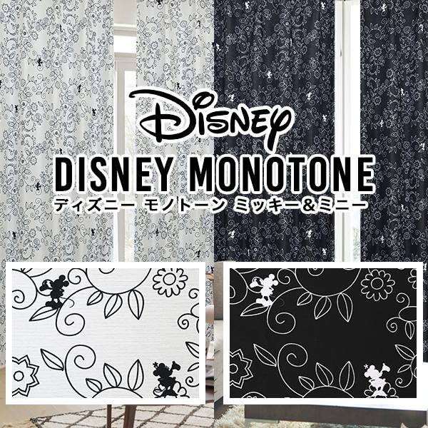 【カーテンサンプル無料キャンペーン中】モノトーンカラーのミッキー&ミニーをデザインした遮光カーテン「DISNEY MONOTONE」ディズニーモノトーン Disney MICKEY MINNIE 子供部屋 サイズ:幅151cm~幅200cm×丈151cm~丈200cm×1枚入