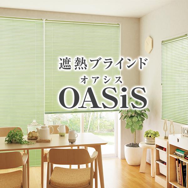 優れた遮熱効果で真夏も快適な遮熱ブラインド「OASiS」オアシスサイズ:幅28~幅80cm×丈181~丈220cm:カーテンメーカーくれない直販店