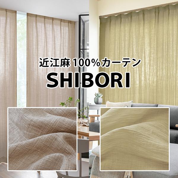 【カーテンサンプル無料キャンペーン中】近江の麻生地にしぼ加工を施した麻カーテン「SHIBORI」シボリ 日本製 Gサイズ:幅200c,×丈80cm~丈150cm×2枚組