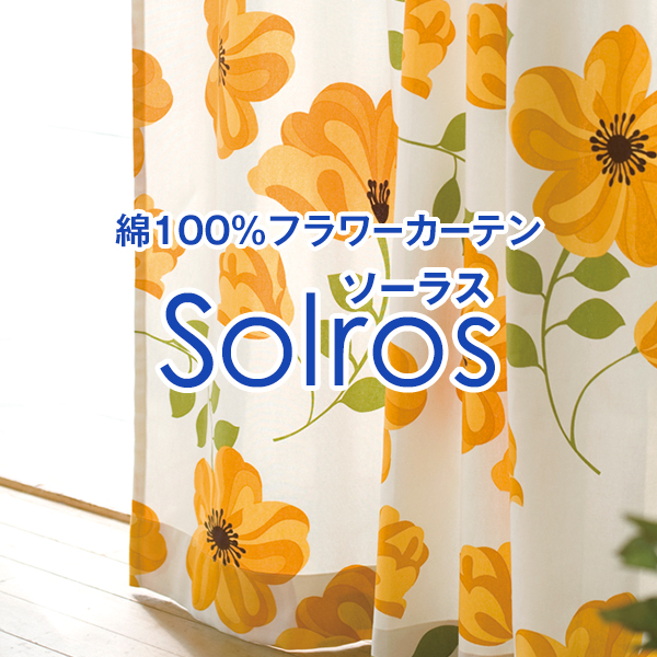 北欧カーテン 「ソーラス」 サイズ:~幅300cm×~丈250cm×1枚 裏地付有り カ-テン 日本製