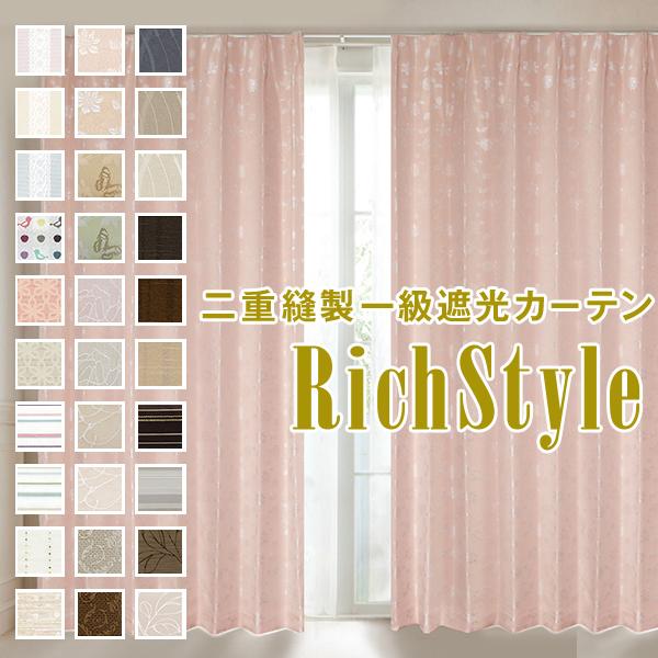 ちょっぴり大人の「リッチスタイルカーテン」高密度1級遮光裏地付きだからデザインは リッチに機能は充実の格上げ1級遮光カーテン。 Eサイズ:幅125cm・幅150cm×丈155~200cm×2枚組( 暑さ対策 涼 )