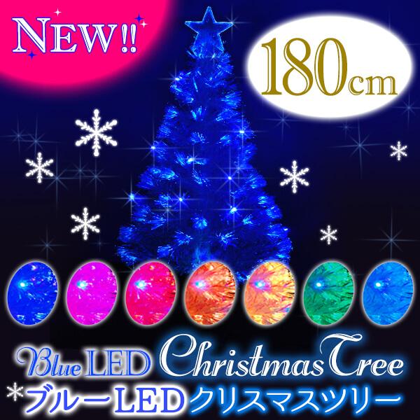 【送料無料】【クリスマスツリー】 180cm ブルーLEDファイバーツリー(北欧 クリスマス ツリー クリスマス雑貨 クリスマス用品 飾り 装飾 ファイバー 電飾 イルミネーション) christmas tree