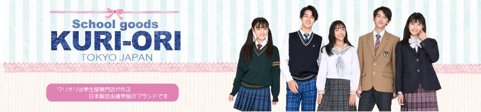 スクールグッズ・KURI-ORI:学生服専門店が作るハイグレード通学服☆受験・面接はクリオリで!!