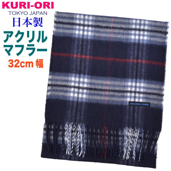 KURI-ORI クリオリ 新品 日本製 32MF13-4 マシュマロタッチマフラーネイビー チェック 高品質新品