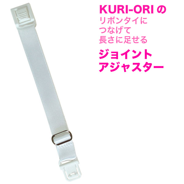 迅速な対応で商品をお届け致します KURI-ORI クリオリ オリジナルリボンタイ用ジョイントアジャスター KRRJA 単品注文はレターパックライト便発送限定 メーカー再生品