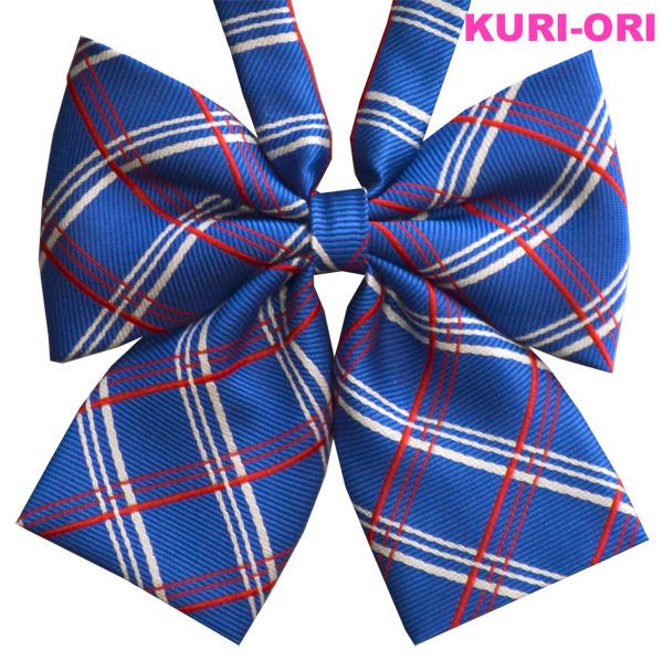 SALE KURI-ORI 売れ筋 クリオリ オリジナルリボンタイ セール30%OFF 制服リボン 日本製 KRR163ブルー×白格子 お中元
