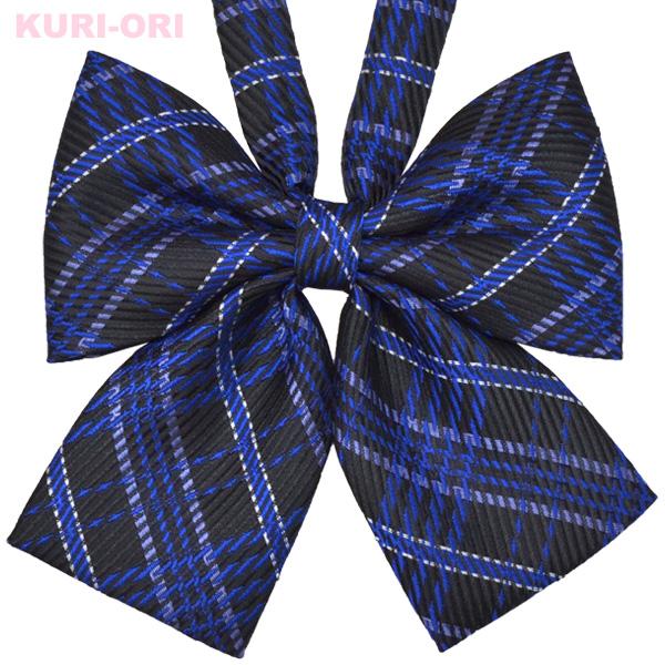 メーカー公式ショップ KURI-ORI クリオリ オリジナルリボンタイ KRR184 制服リボン ダークチェック 送料0円 日本製 ブルー