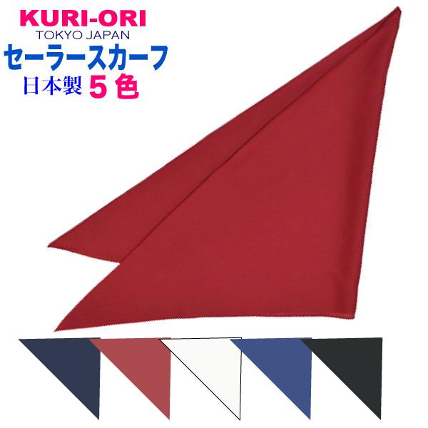 セーラースタイルに欠かせないスカーフ!お似合いの色を選んでね♪ 【KURI-ORI】クリオリセーラースカーフ【日本製】マットタイプ 1113