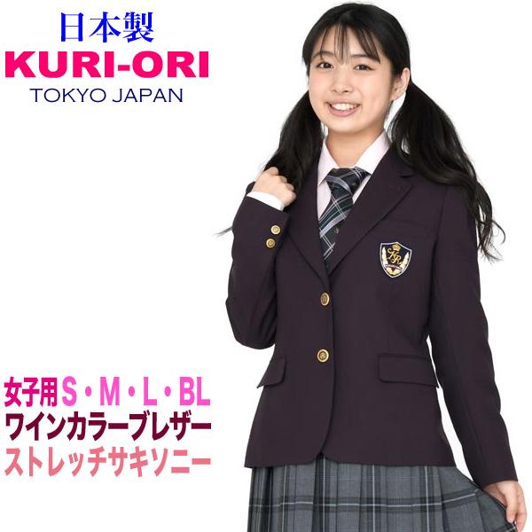 KURI ORI クリオリ女子用ショートジャケットKRJK STブレザー5ワイン 日本製送料無料 制服 スクールブレザー耐久性とデザインに優れた本格制服仕様・日本製g67vyfIYb
