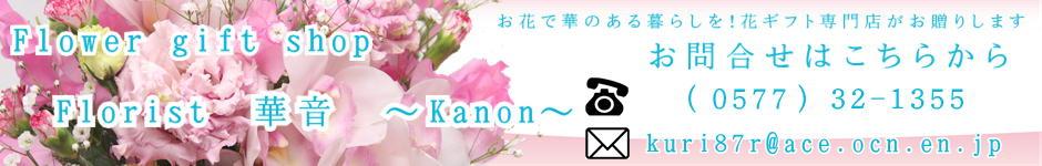 フローリスト 華音:新規出店! プリザ・造花などを取り扱っています