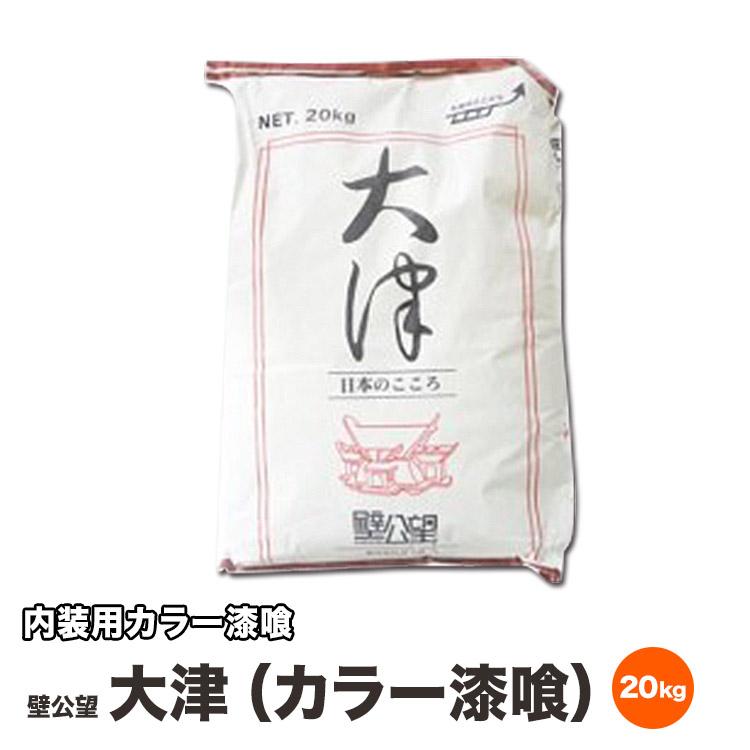 【送料無料】壁公望 大津(カラー漆喰)20kg