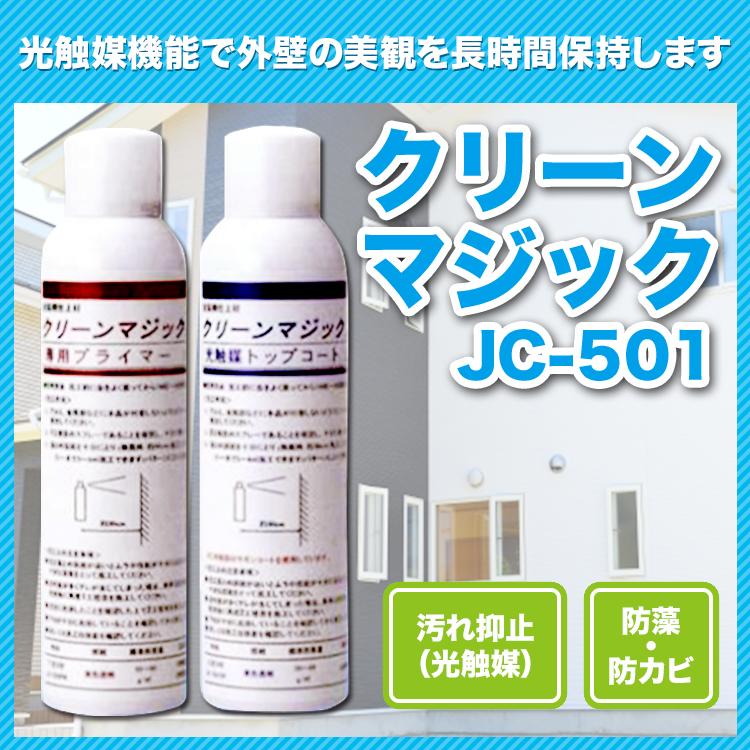 クリーンマジック JC-501