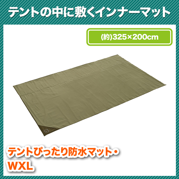 LOGOS ロゴス テントぴったり防水マット・WXL