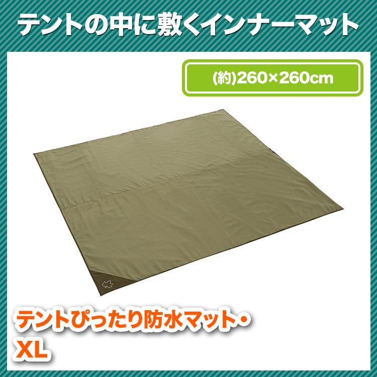 LOGOS ロゴス テントぴったり防水マット・XL